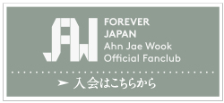 FOREVER JAPAN Ahn Jae Wook Official Fanclub 入会はこちらから
